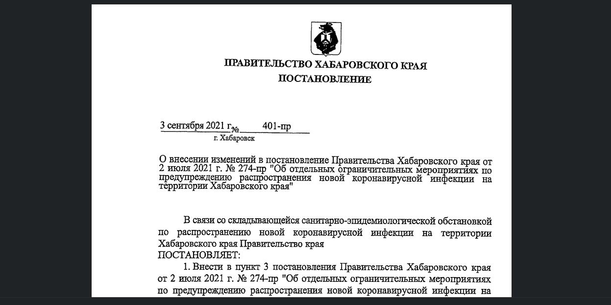 В Хабаровском крае смягчили ограничения по COVID-19