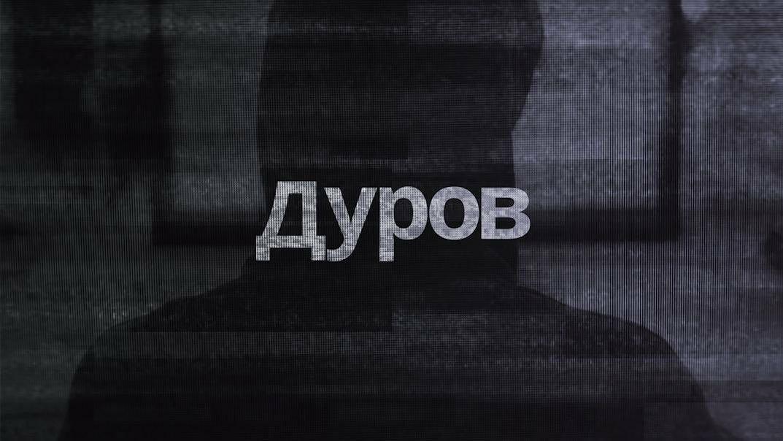 Фильм «Дуров»
