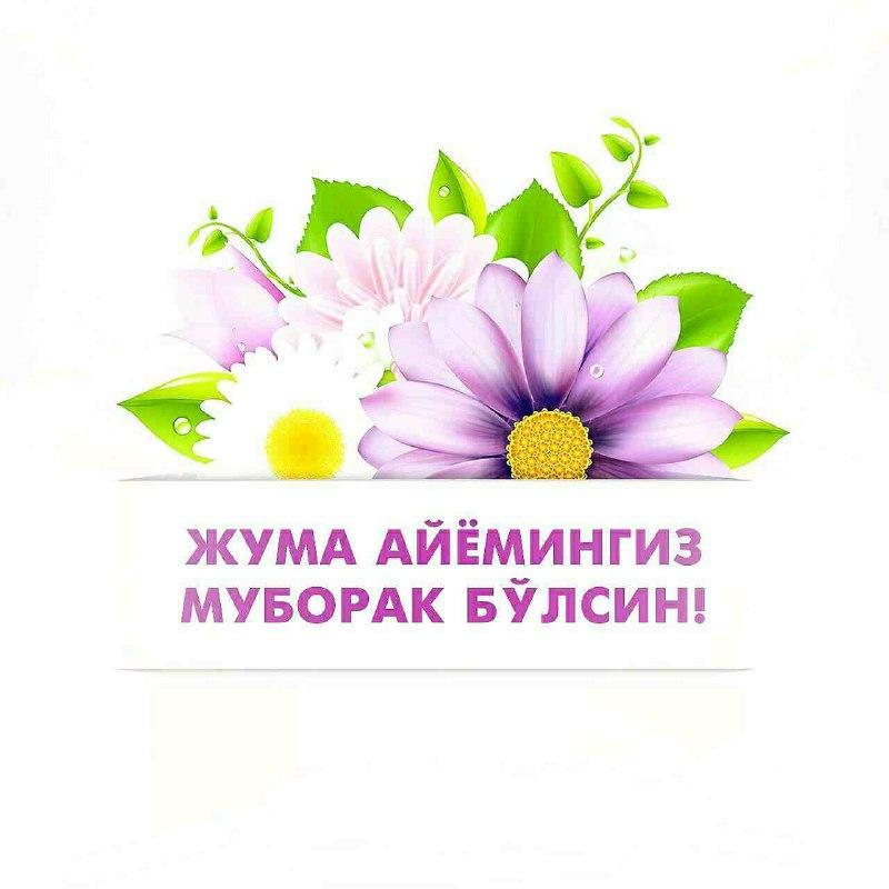жума муборак булсин картинка узбекча современные