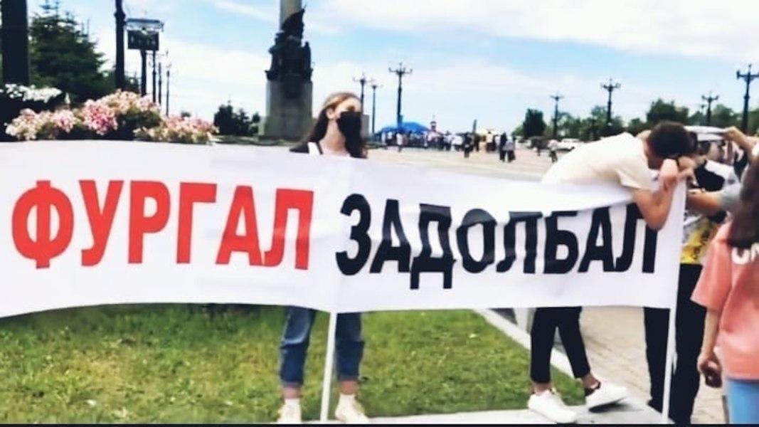 """Акция """"Фургал задолбал"""" прошла в Хабаровске"""