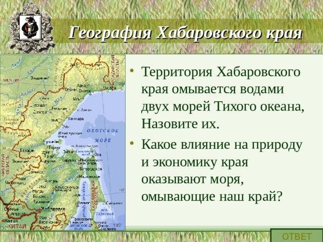 География Хабаровского края