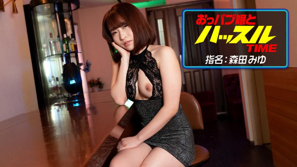 073121_001 おっパブ嬢とハッスルタイム 森田みゆ