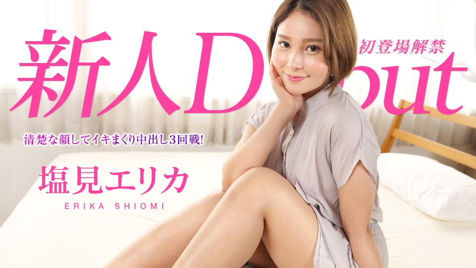 042921-001 Debut Vol.67 〜清楚な顔してイキまくり中出し3回戦!〜