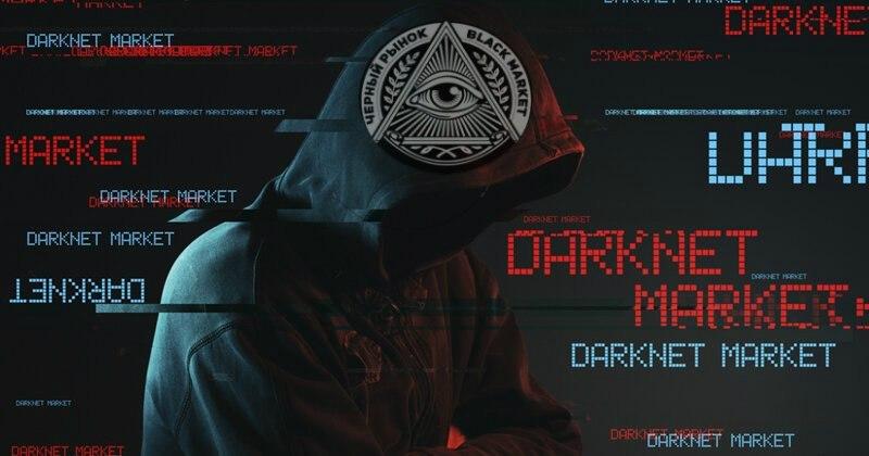 хакерские сайты darknet hidra