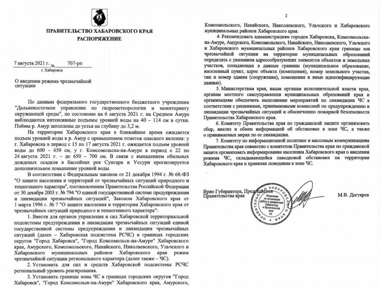Режим ЧС введен в Хабаровском крае