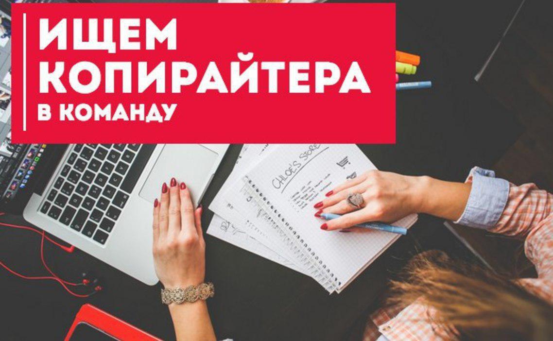 Работа копирайтером в москве вакансии удаленной как стать отличным фрилансером