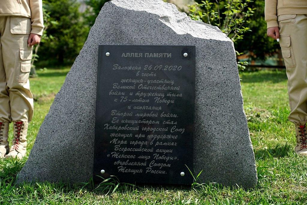 Памятный камень в честь женщин-участниц ВОВ и тружениц тыла