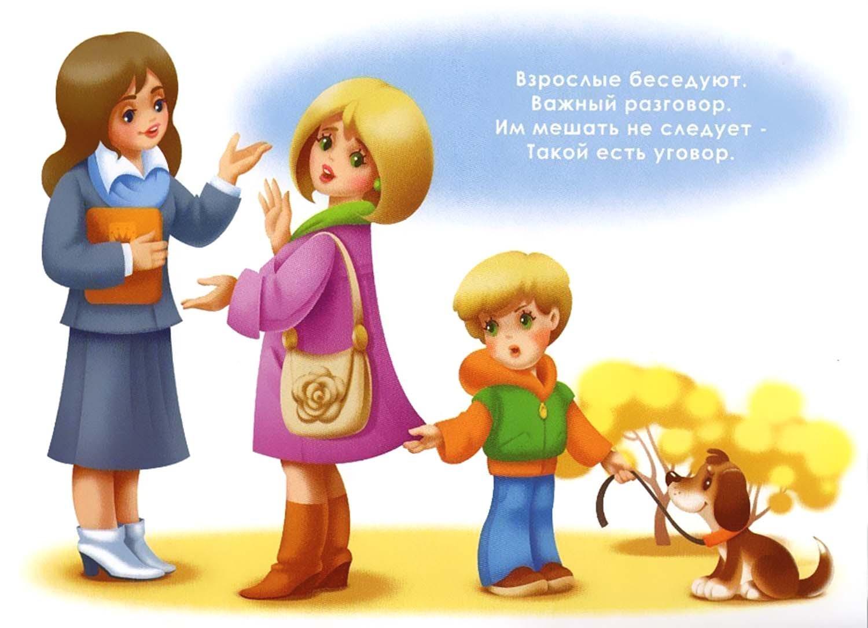 Картинки с правилами по этикету для детей