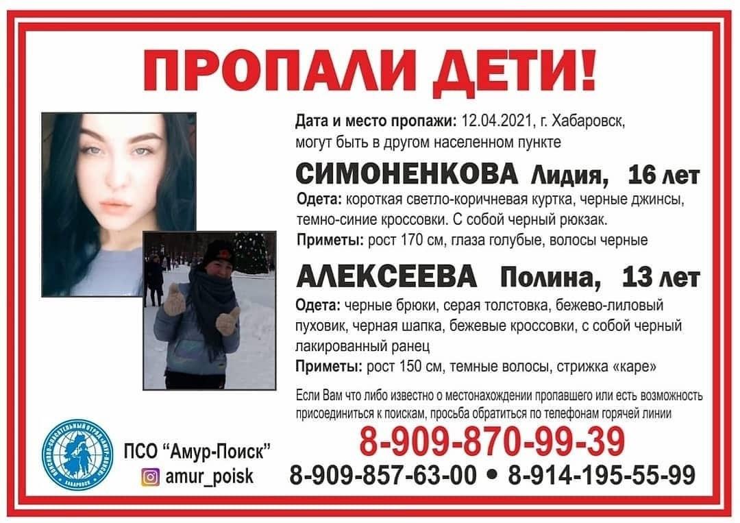 Двух пропавших школьниц ищут в Хабаровске