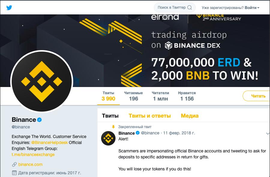 Количество подписчиков в Twitter Binance пробило 1 млн