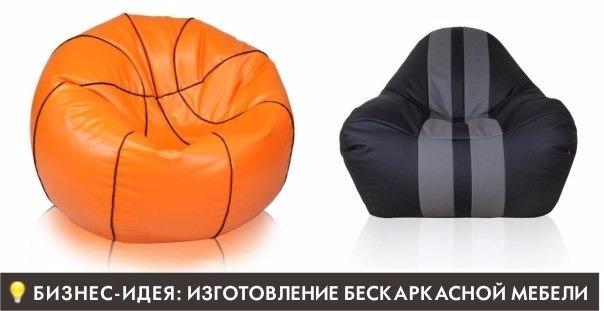 Производство бескаркасной мебели своими руками как бизнес 55