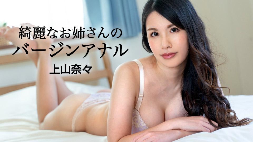 070121-001 綺麗なお姉さんのバージンアナル