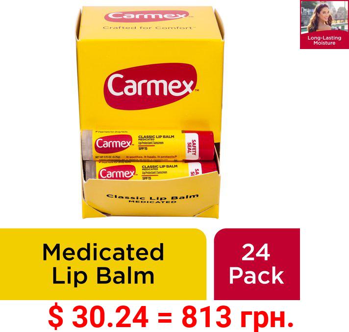 Carmex Medicated Lip Balm Sticks - 0.15 OZ (Pack of 24)