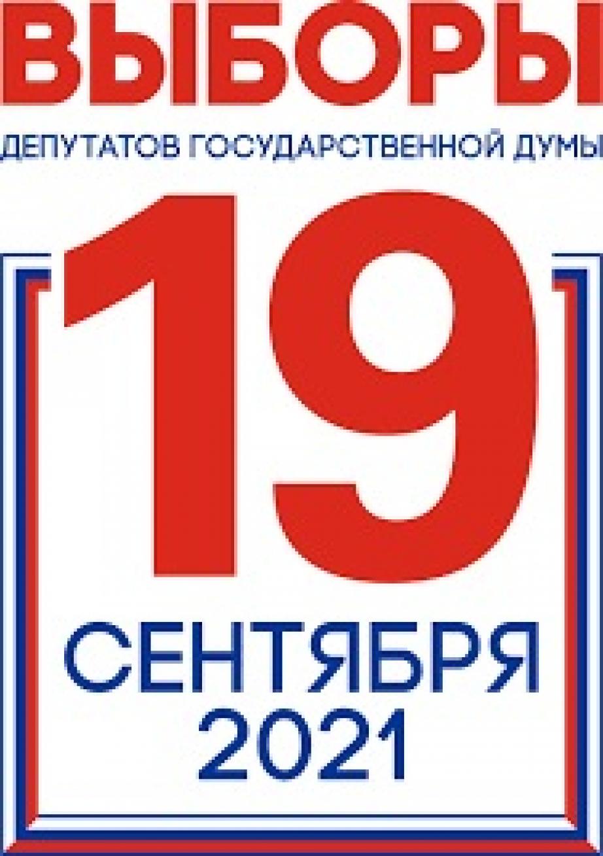 В Хабаровском крае стартовал третий день выборов 2021
