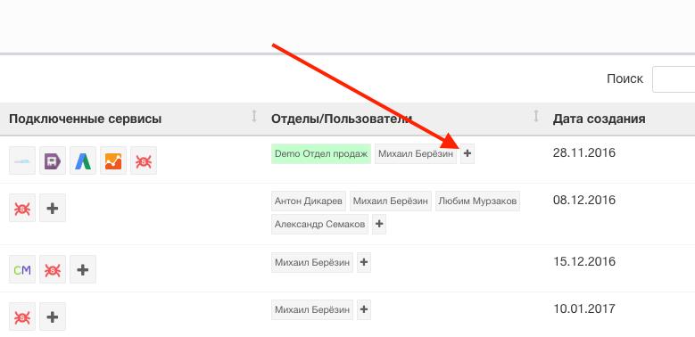 Добавление пользователя или отдела к домену