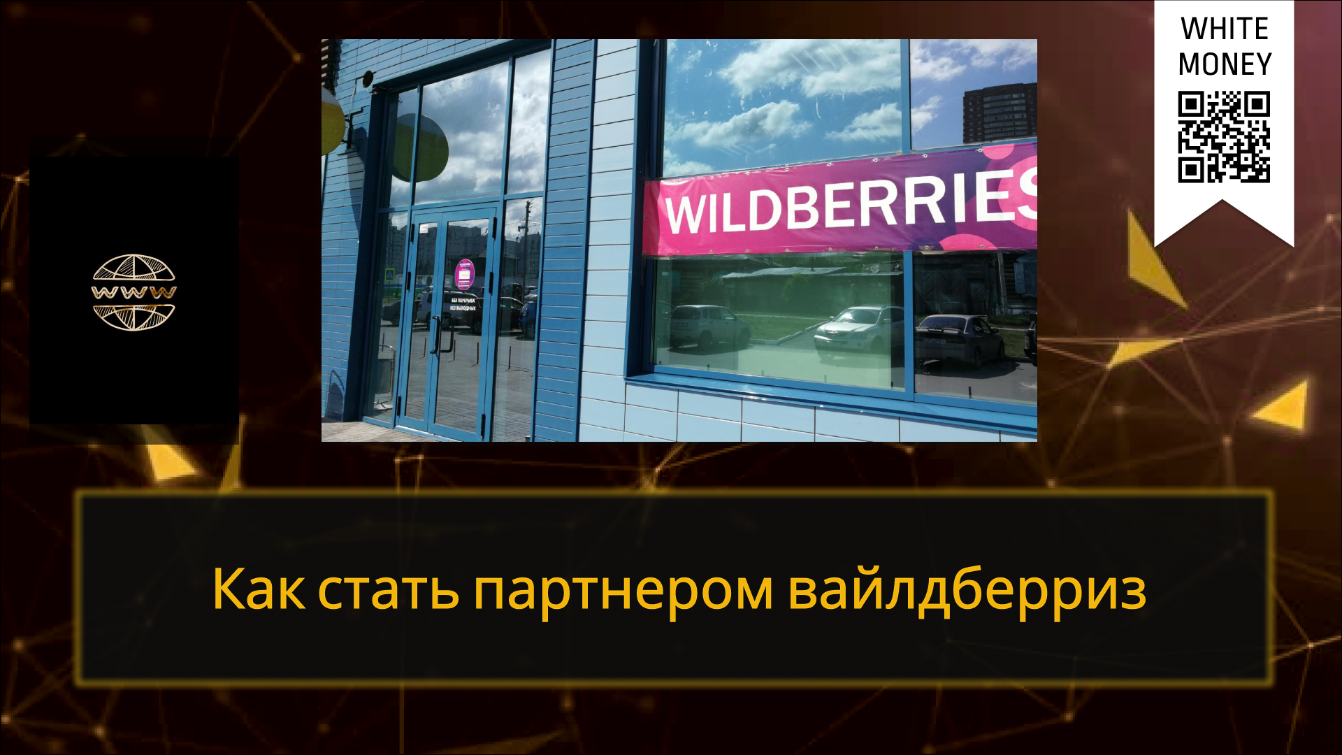 Как стать партнером Wildberries