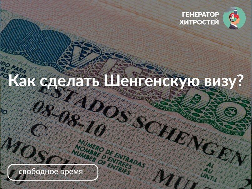 Как сделать шенгенскую визу для ребенка