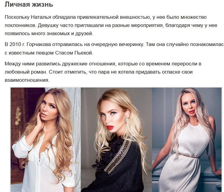 Стас Пьеха был женат на проститутке! 31