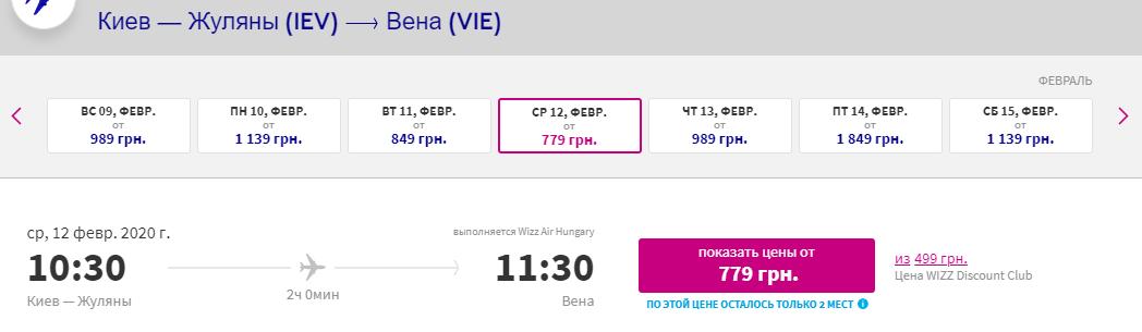 На День св.Валентина в Вену с проживанием на 6 ночей всего за €163 для клуба или €174 для всех! 5
