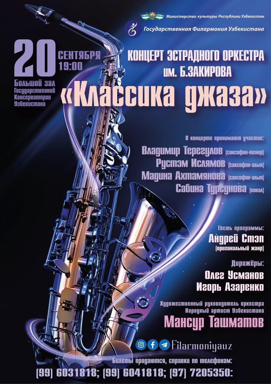 Классика джаза