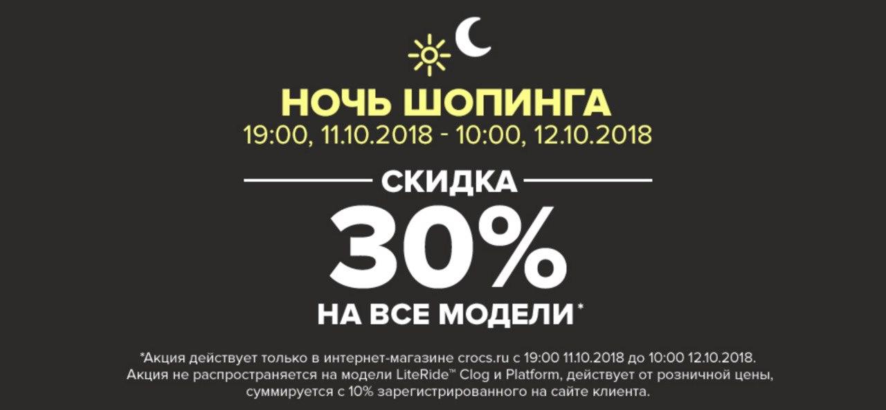 eaed33c947f3  Ночь шопинга на www.crocs.ru, причем ночь у них уже началась в 7 вечера и  продлиться до 10 утра. Бесплатная доставка от 1000 руб
