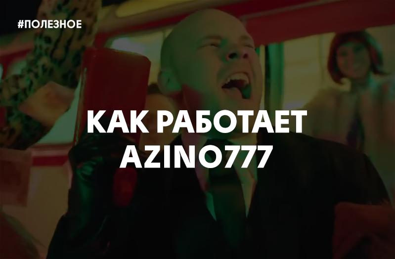 онлайн казино в россии 2017