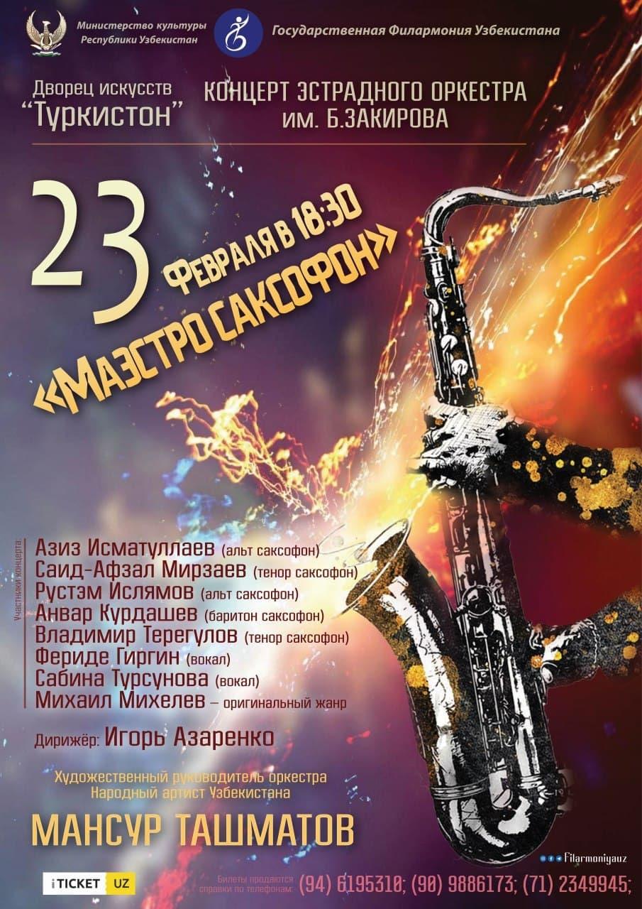 Концерт Эстрадного оркестра им. Б.Закирова «Маэстро саксофон»