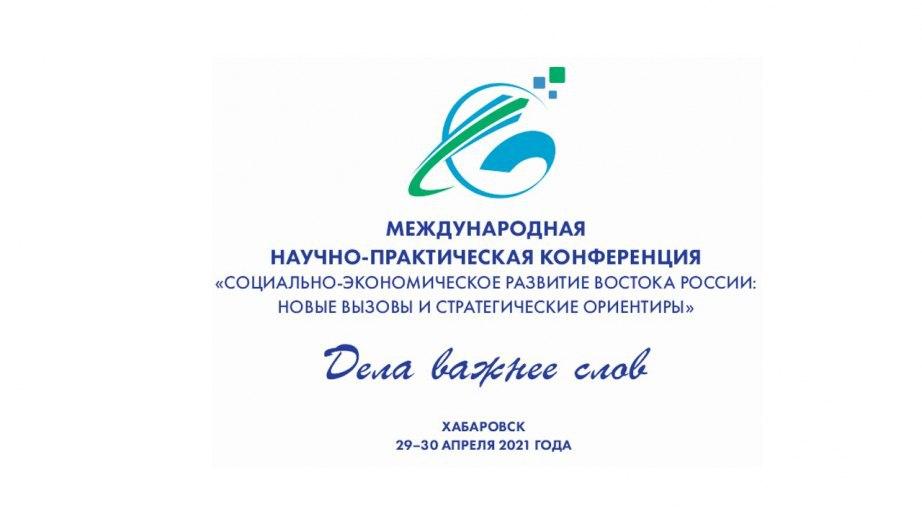 Социально-экономическое развитие Востока России обсудят в Хабаровске