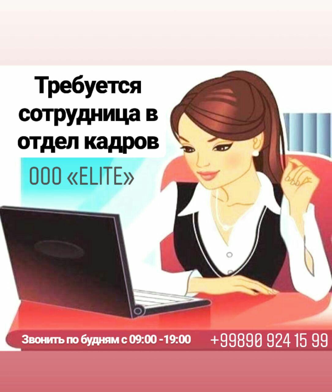 В ташкенте работа для девушек срочно работа для девушки