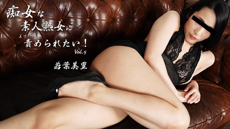 HEYZO-2582 痴女な素人熟女にイッパイ責められたい!Vol.5