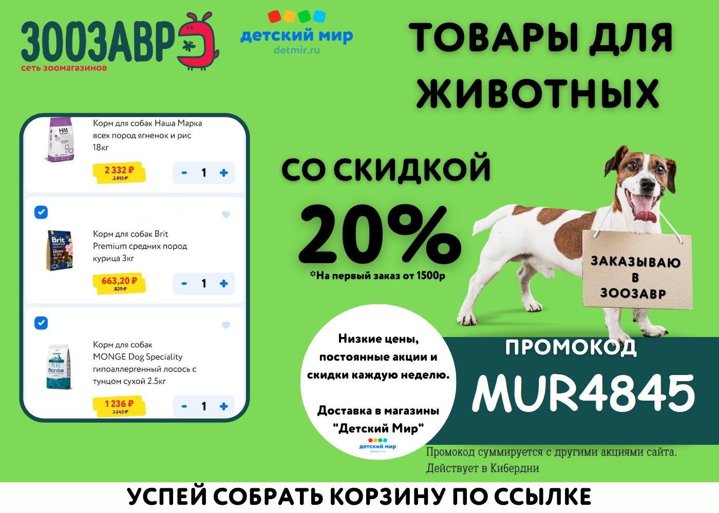 Зоозавр Интернет Магазин Промокод 5 Процентов