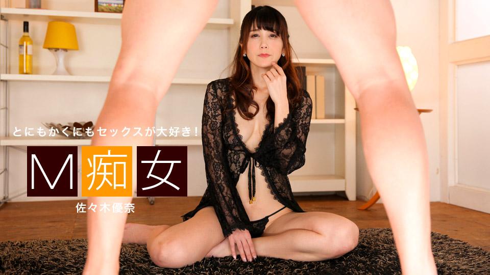 082018_732 M痴女 佐々木優奈
