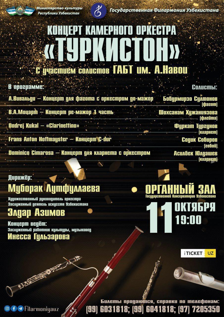 КОНЦЕРТ  Камерного оркестра «Туркистон» С участием солистов ГАБТ им. А.Навои