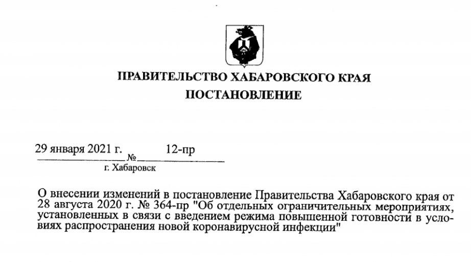 В Хабаровском крае введены послабления в пакете антиковидных мер