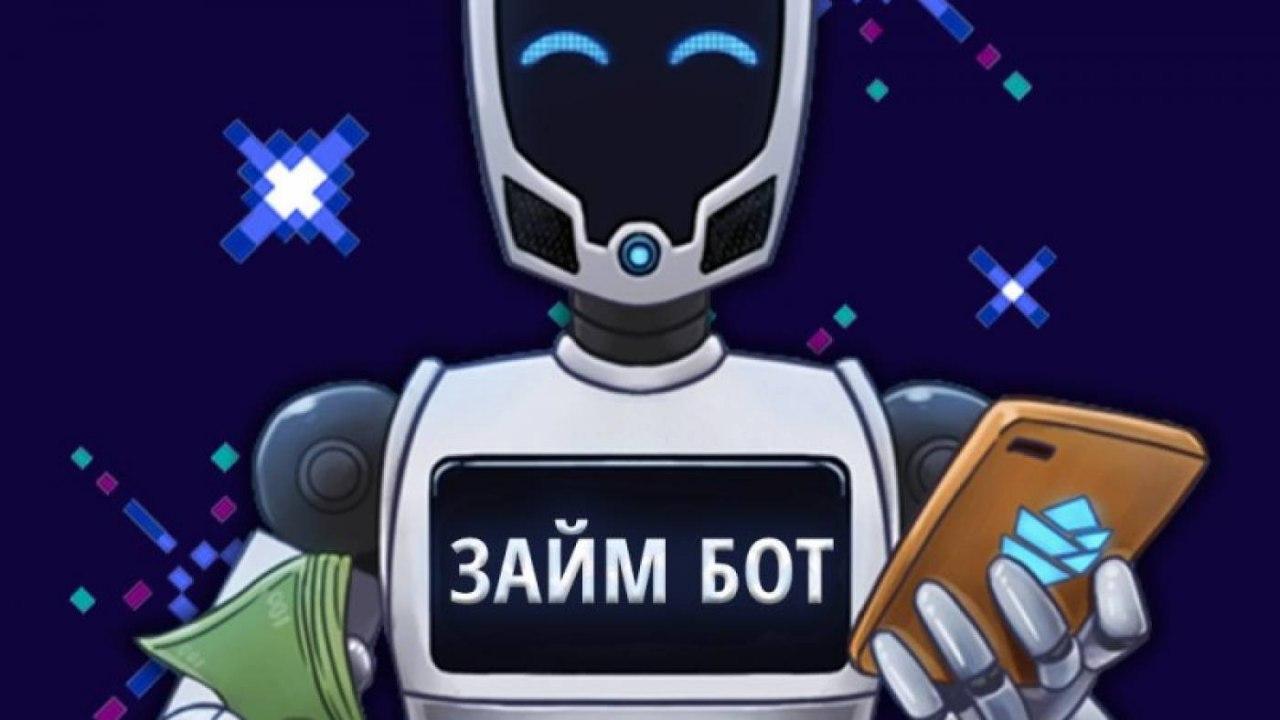 микрозайм робот онлайн