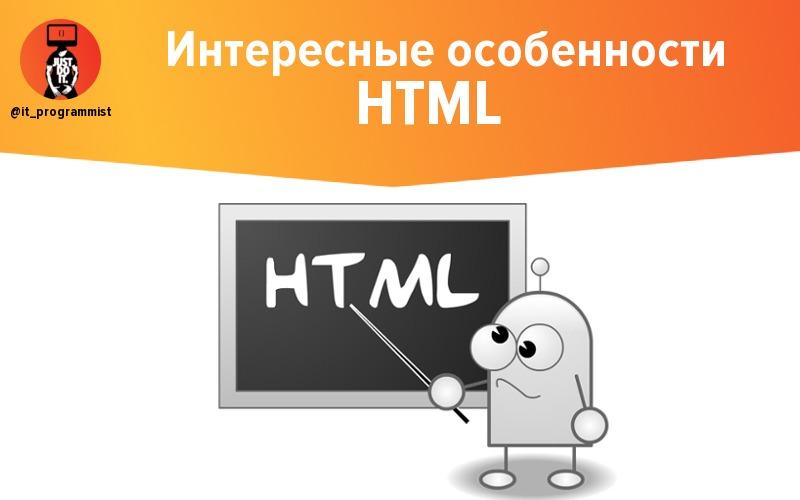 Интересные особенности HTML, которые ты, возможно, и не знал