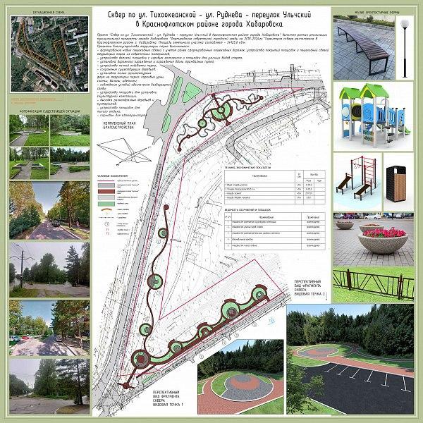 """Сквер """"имени"""" COVID-19 появится в Хабаровске"""
