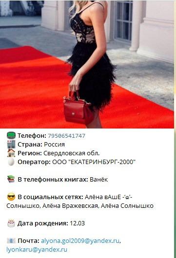 Алена Вражевская - шкура из Сухого Лога (ЧАСТЬ 2) 42