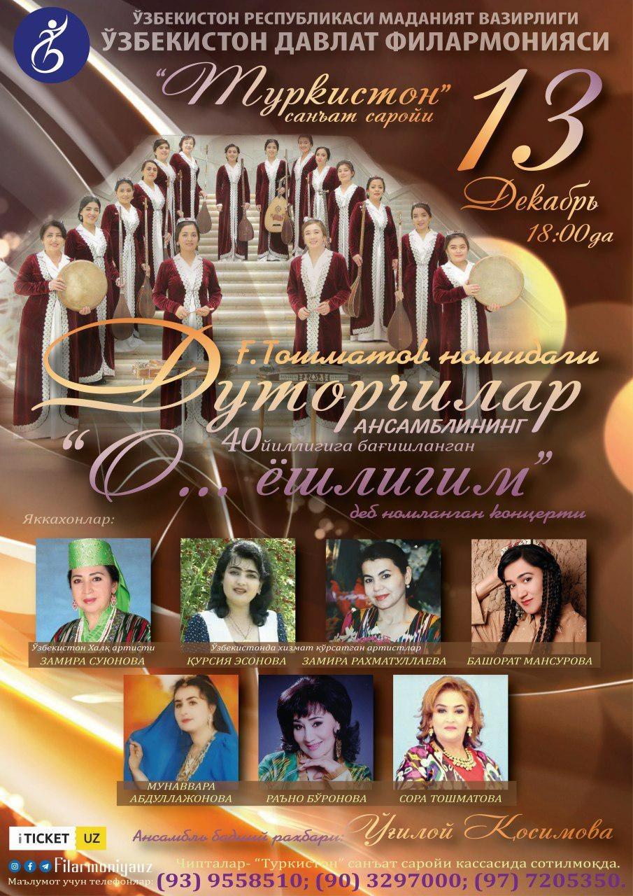 Концерт ансамбля дутаристок им.Г.Ташматова