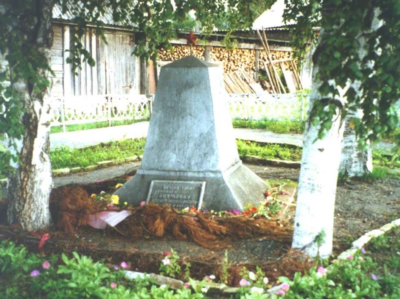 Могила Козюкова Василия Алексеевича