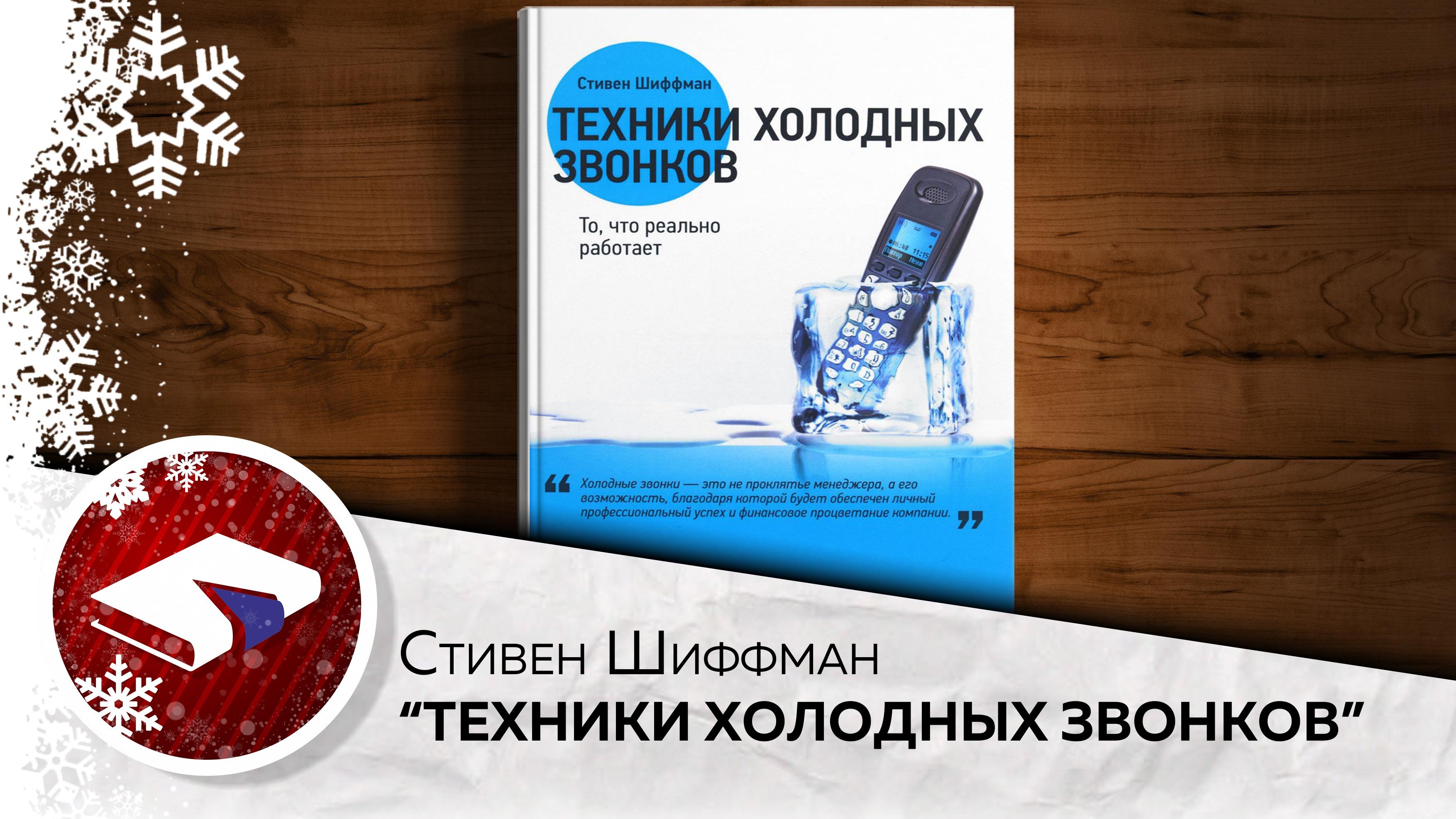 ШИФМАН ТЕХНИКА ХОЛОДНЫХ ЗВОНКОВ СКАЧАТЬ БЕСПЛАТНО