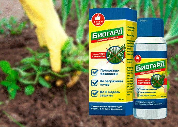 БиоГард защита от сорняков в Херсоне