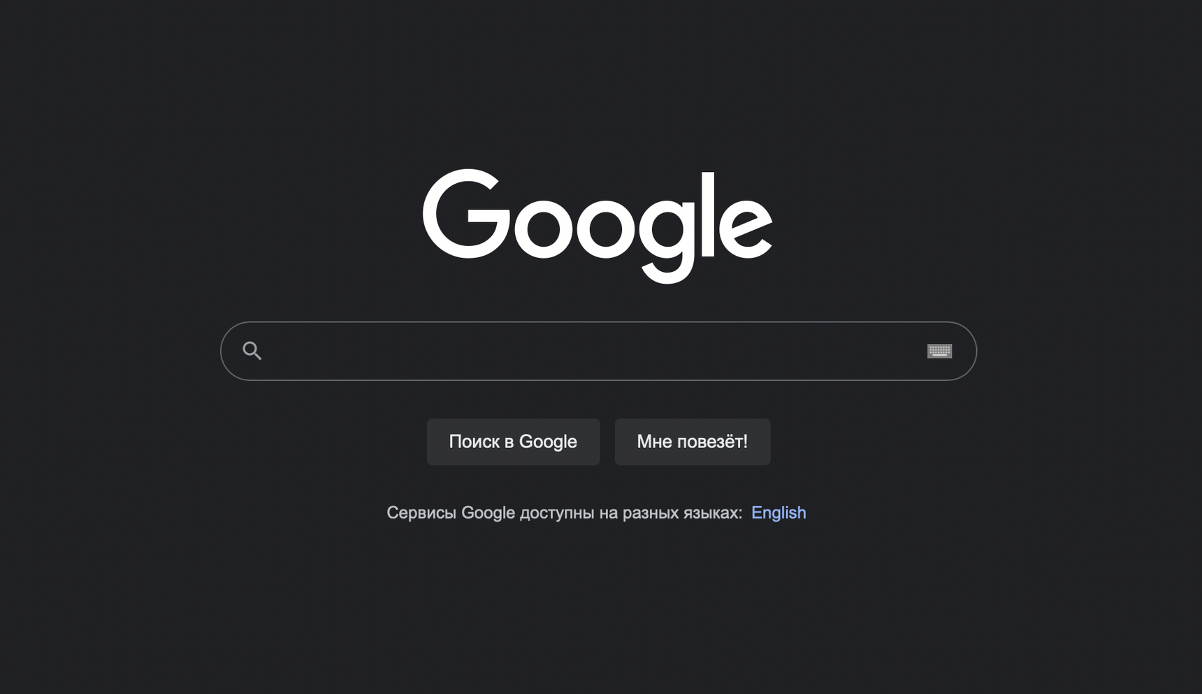 Тёмная тема в Google