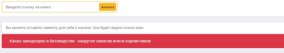 Як визначити накручені канали в Telegram 10