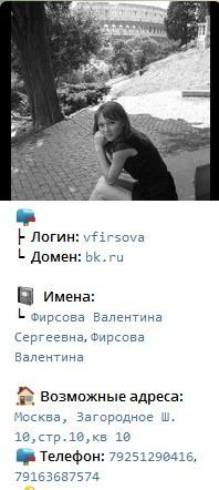 Фирсова Валентина - долбанутая сутерша из Чебоксар. 27