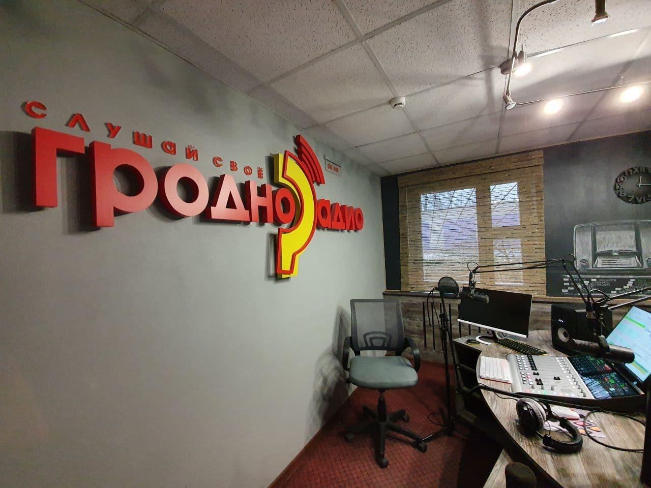 Радио ГРОДНО - слушай своё!