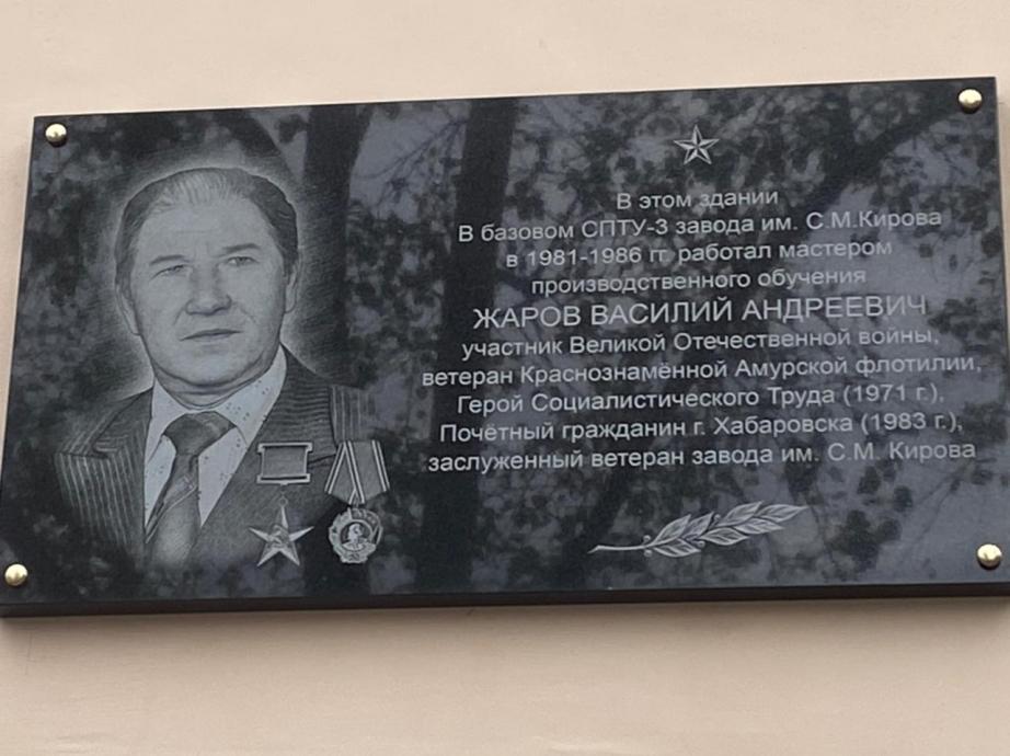 Василий Жаров (мемориальная доска ветерану ВОВ)