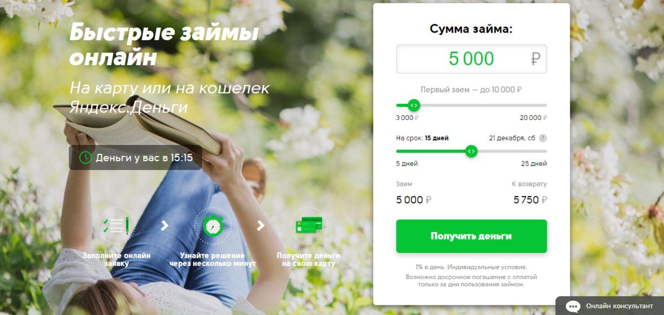 займе финанс заявка онлайн