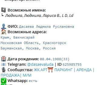 Людмила Дасаева - эскортница с большим стажем. 34