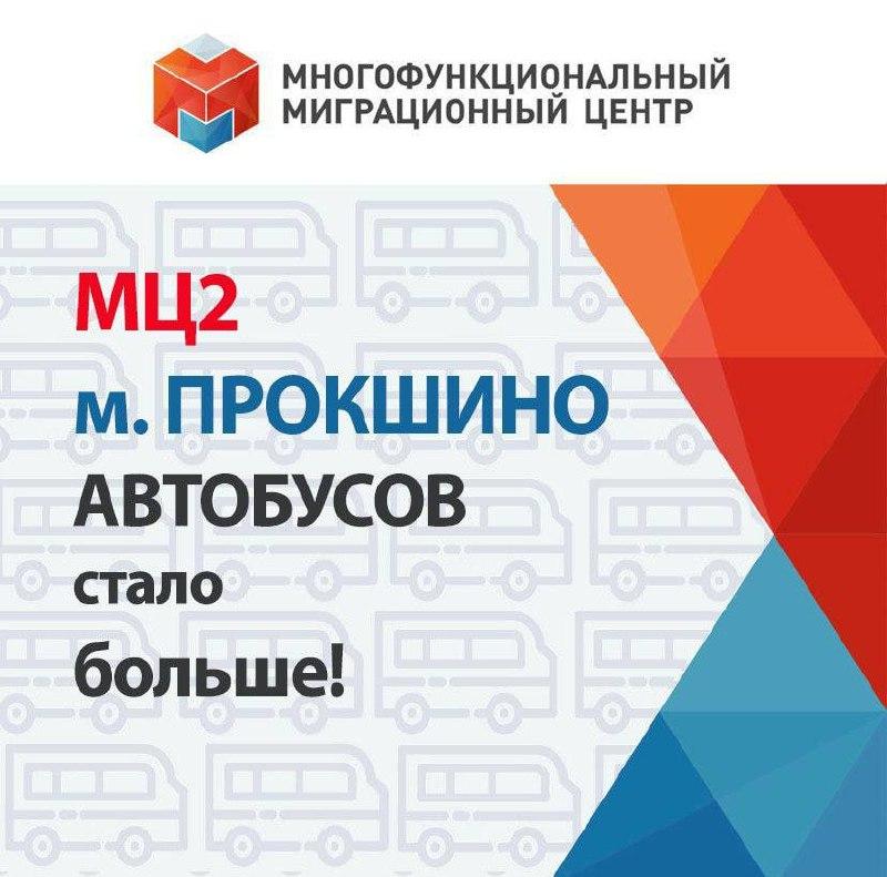 МЦ2: новый автобус до ММЦ в Сахарово